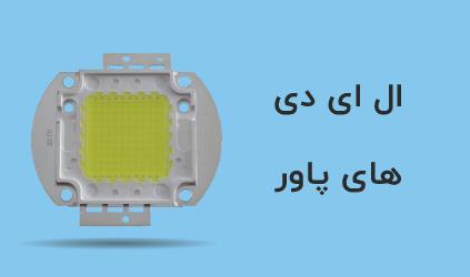 ال ای دی های پاور- LED HI POWER - باران الکترونیک