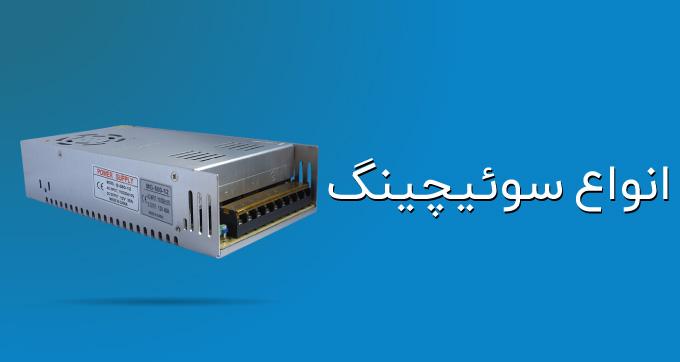 انواع آداپتور سوئیچینگ POWER SUPLY - باران الکترونیک