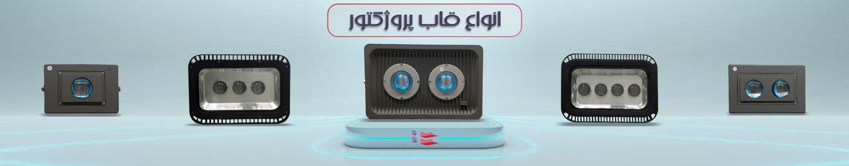 انواع پروژکتور و قاب پروژکتور  - باران الکترونیک