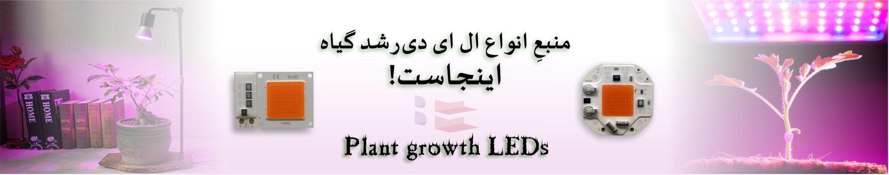 بنر led رشد گیاه - باران الکترونیک