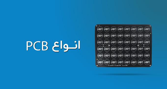 خرید ال ای دی پی سی بی -pcb led - باران الکترونیک
