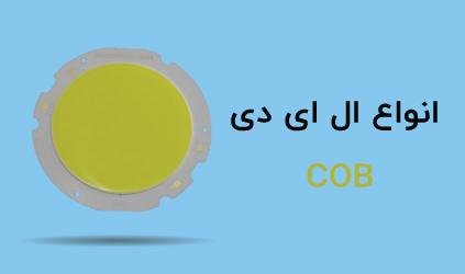 انواع ال ای دی سی او بی -led cob - باران الکترونیک