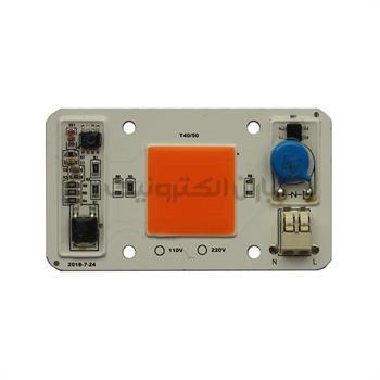 LED 50W 400-840NM 220Vآنتی شوک